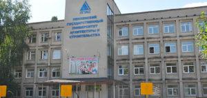 Фото Пензенского государственного университета архитектуры и строительства
