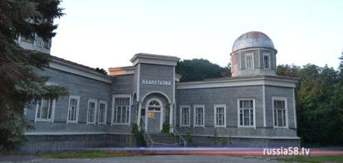 Пензенский планетарий