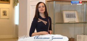 Светлана Зинина