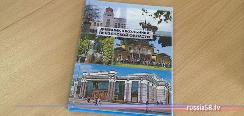Дневник школьника Пензенской области