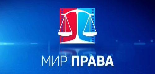 Всероссийский конкурс «Мир права»