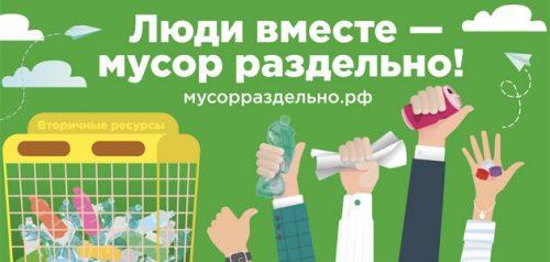 Проект Мусорраздельно.рф