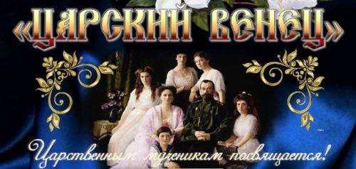 Концерт-хроника «Царский венец»