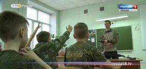 Военно-патриотическое воспитание в Пензе