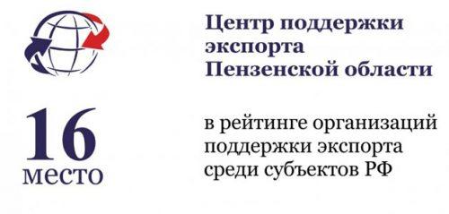 Фото министерства экономики Пензенской области