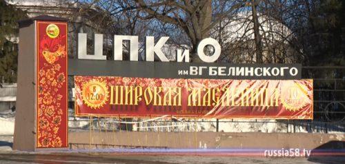 Маслденица в парке культуры и отдыха имени В.Г. Белинского в Пензе