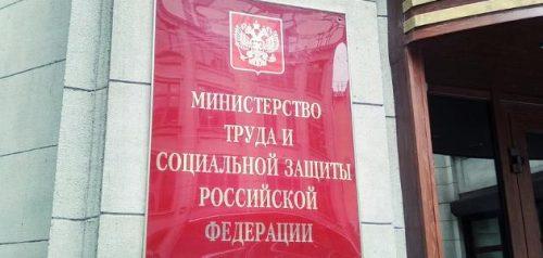 Фото rosmintrud.ru