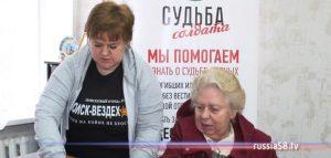 Фото регионального отделения «Поисковое движение России» в Пензенской области