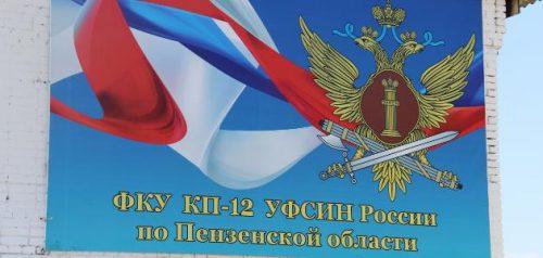 Фото УФСИН России по Пензенской области