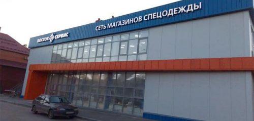 """Фото компании """"Ростелеком"""""""