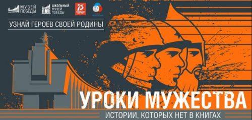 Фото Музея Победы