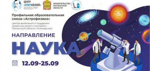 Картинка с сайта министерства образования Пензенской области