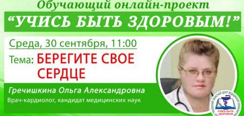 Фото с сайта министерства здравоохранения Пензенской области