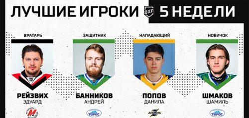 Фото пресс-службы Высшей хоккейной лиги