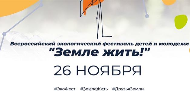 Пензенцы приглашаются к участию в фестивале «Земле жить!» | ГТРК «Пенза»