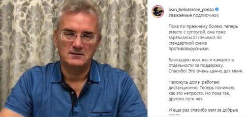 Фото - скриншот со страницы Ивана Белозерцева в Instagram