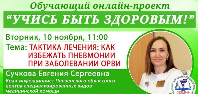 Изображение министерства здравоохранения Пензенской области