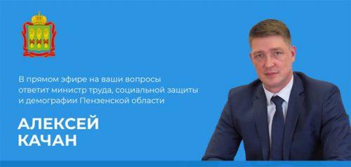 Фото из официальной группы правительства Пензенской области в социальной сети ВКонтакте