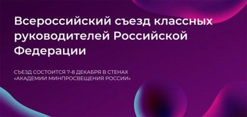 Изображение пресс-службы министерства просвещения Российской Федерации