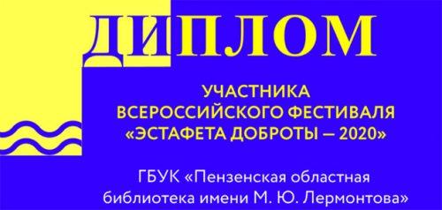 Изображение с сайта министерства культуры и туризма Пензенской области