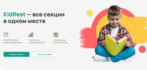 скриншот — https://kidrest.ru/