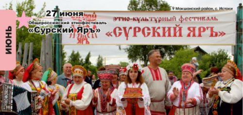 Фото фестиваля «Сурский Яръ»
