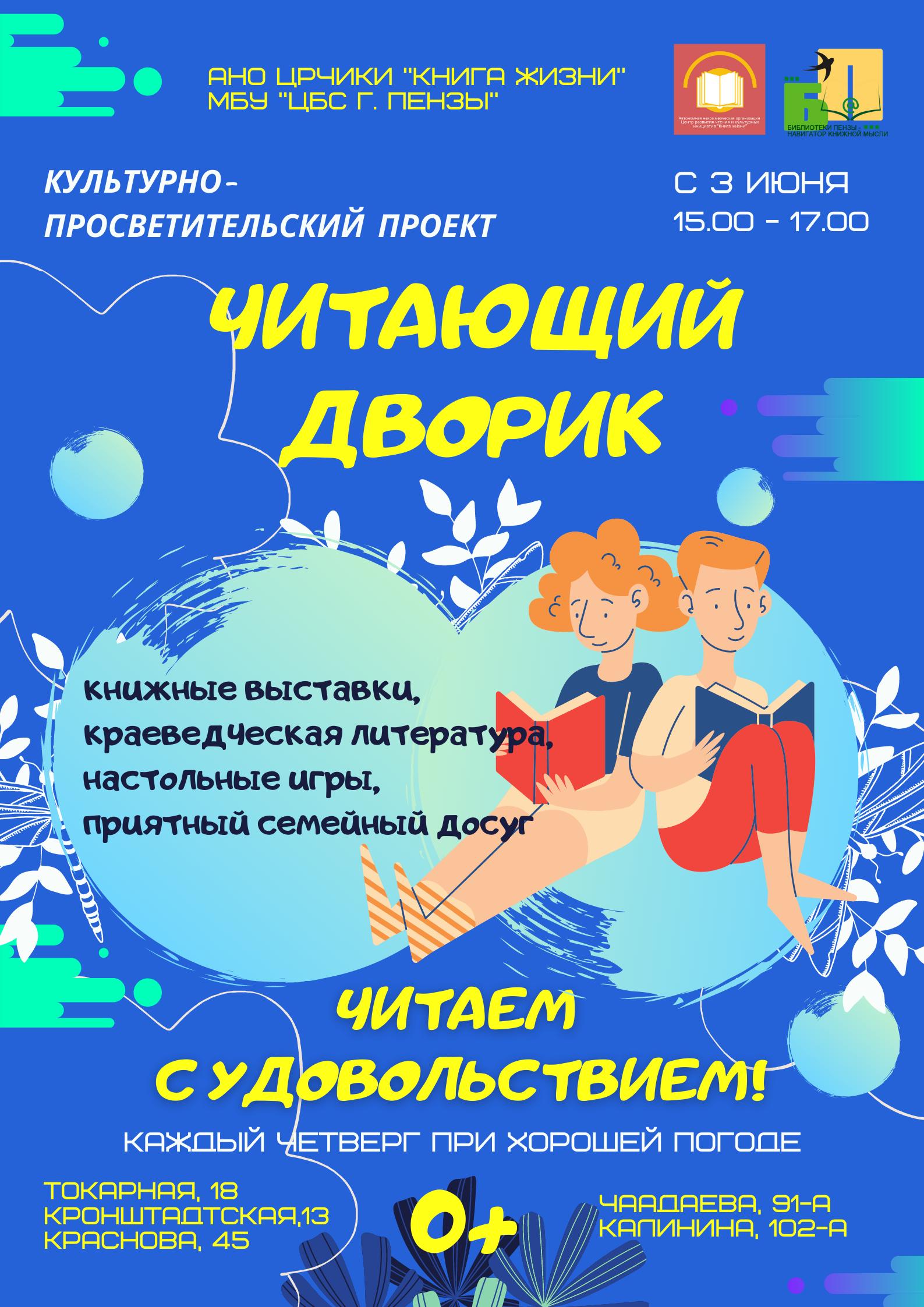 Афиша методической службы городских библиотек