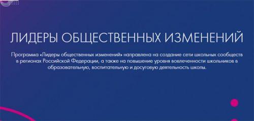 """Фото с официального сайта программы """"Лидеры общественных изменений"""""""