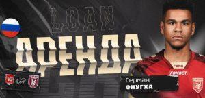 Фото ФК «Рубин»