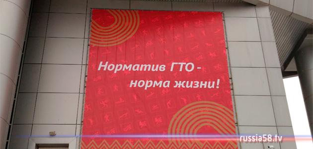 Всероссийский комплекс «Готов к труду и обороне»