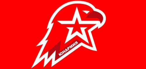Всероссийское военно-патриотическое общественное движение «Юнармия»