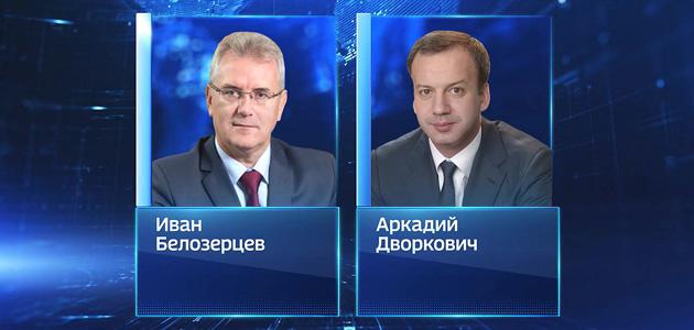 Иван Белозерцев и Аркадий Дворкович