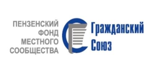 Пензенский фонд «Гражданский союз»