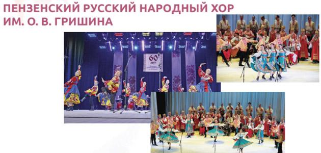 Пензенский русский народный хор имени Октября Гришина