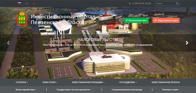 Инвестиционный портал Пензенской области