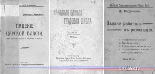 Издания 1917 года