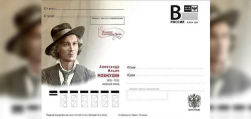 Почтовая карточка с изображением Александра Мозжухина