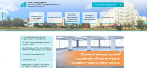 Портал поддержки малого и среднего предпринимательства Пензенской области