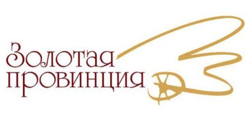 Фестиваль «Золотая провинция»
