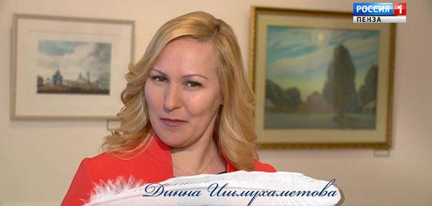 Динна Ишмухаметова