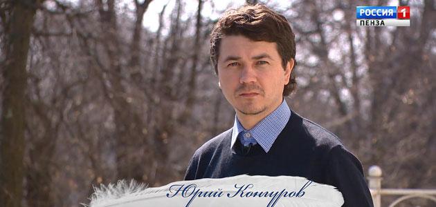 Юрий Конгуров