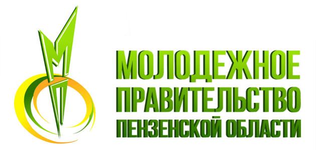 Молодежное правительство Пензенской области