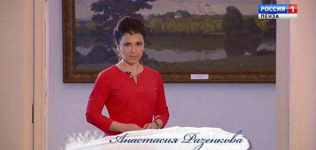 Анастасия Разенкова