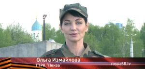 Ольга Измайлова