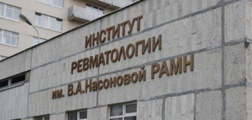 Фото Научно-исследовательского института ревматологии имени В.А. Насоновой