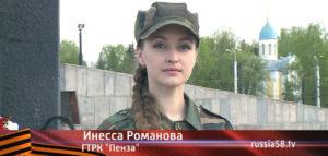 Инесса Романова