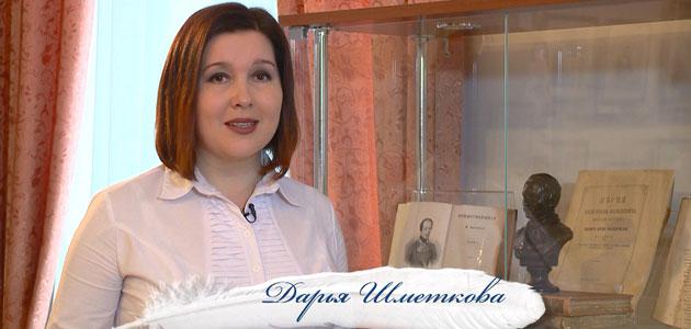 Дарья Шметкова