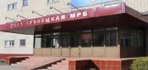 Фото Кузнецкой МРБ