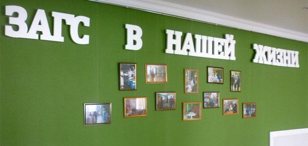 Фото отдела ЗАГС Бековского района
