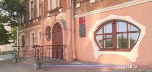 Детская музыкальная школа №1 города Пензы